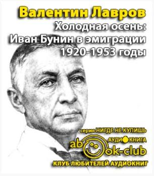 Лавров Валентин - Холодная осень. Иван Бунин в эмиграции 1920-1953 годы