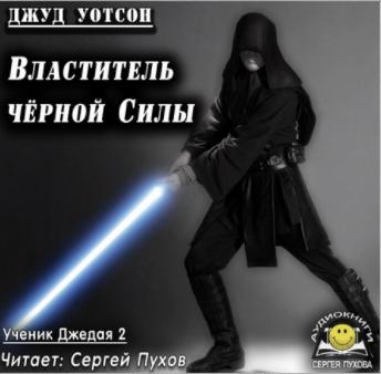 Уотсон Джуд - Властитель чёрной Силы