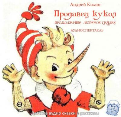 Килин Андрей - Буратино 2. Продавец кукол