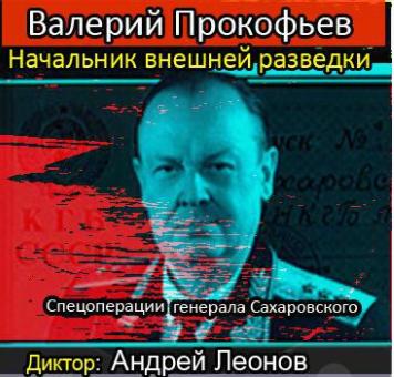 Прокофьев Валерий - Начальник внешней разведки. Спецоперации генерала Сахаровского