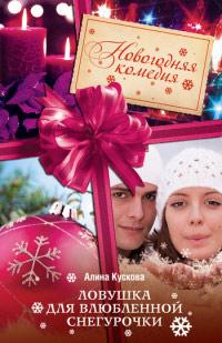 Ловушка для влюбленной Снегурочки - Алина Кускова