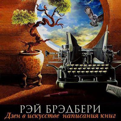 Брэдбери Рэй - Дзен в искусстве написания книг