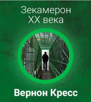 Вернон Кресс - Зекамерон ХХ века