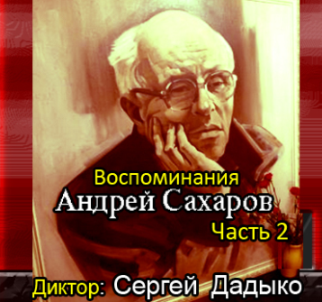 Сахаров Андрей - Воспоминания. Часть 2