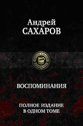 Сахаров Андрей - Воспоминания. Часть 1