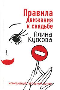 Правила движения к свадьбе - Алина Кускова