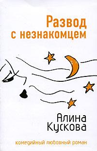 Развод с незнакомцем - Алина Кускова