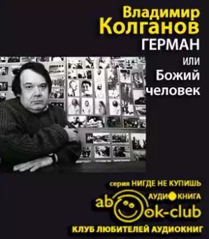 Колганов Владимир - Герман, или Божий человек