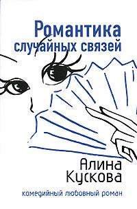 Романтика случайных связей - Алина Кускова