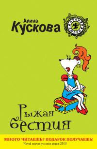Рыжая бестия - Алина Кускова