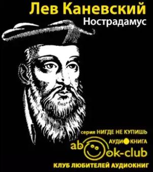 Каневский Лев - Нострадамус