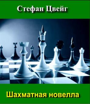 Цвейг Стефан - Шахматная новелла
