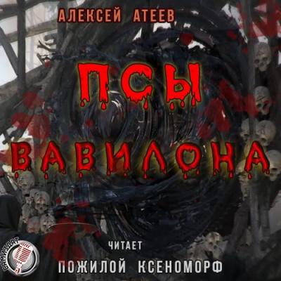 Атеев Алексей - Псы Вавилона
