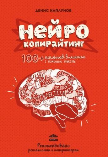 Каплунов Денис - Нейрокопирайтинг