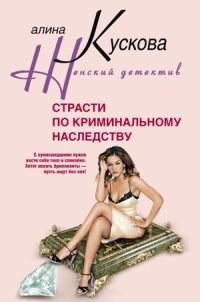 Страсти по криминальному наследству - Алина Кускова