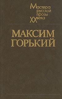 Горький Максим - Вор