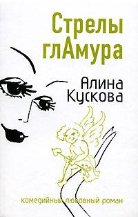 Стрелы гламура - Алина Кускова