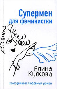 Супермен для феминистки - Алина Кускова