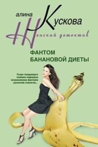 Фантом банановой диеты - Алина Кускова