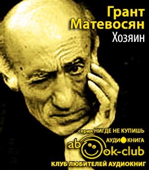Матевосян Грант - Хозяин