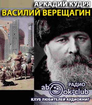 Кудря Аркадий - Василий Верещагин