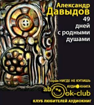 Давыдов Александр - 49 дней с родными душами