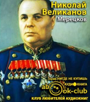Великанов Николай - Мерецков