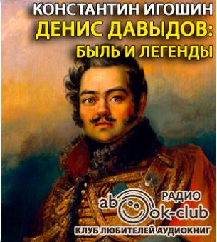 Игошин Константин - Денис Давыдов. Быль и легенды