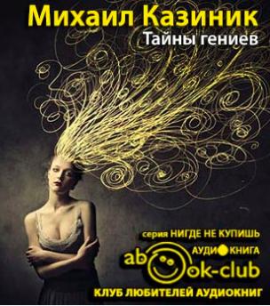 Казиник Михаил - Тайны гениев