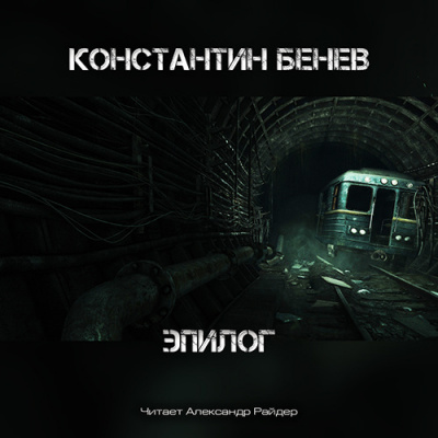 Бенев Константин - Эпилог