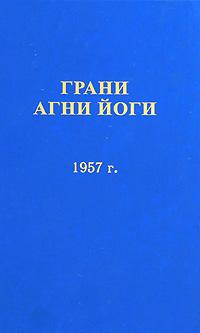 Абрамов Борис - Грани Агни Йоги 1957