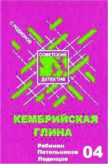 Родионов Станислав - Кембрийская глина