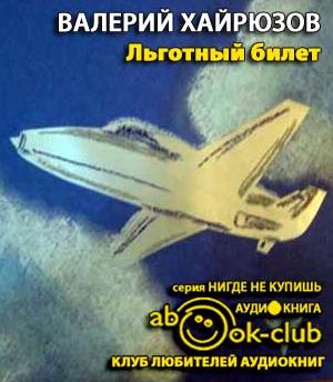 Хайрюзов Валерий - Льготный билет