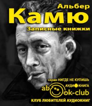 Камю Альбер - Записные книжки