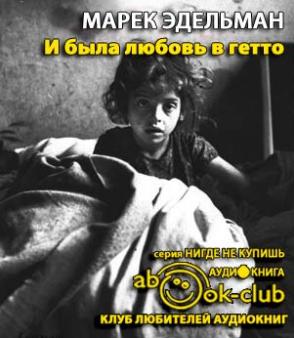 Эдельман Марек - И была любовь в гетто