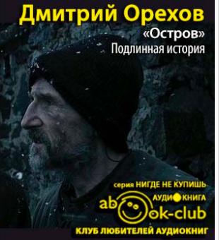 Орехов Дмитрий - «Остров». Подлинная история