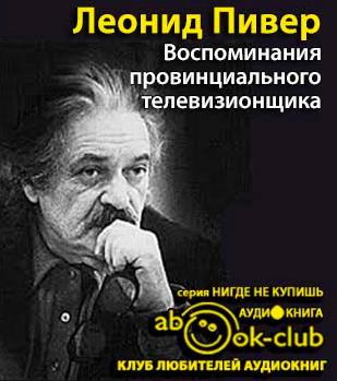 Пивер Леонид - Воспоминания провинциального телевизионщика