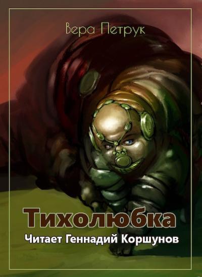 Петрук Вера - Тихолюбка