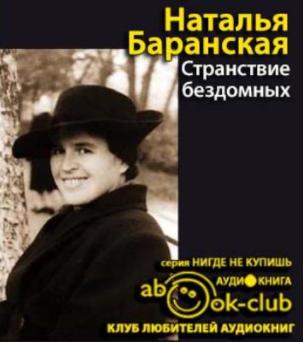 Баранская Наталья - Странствие бездомных