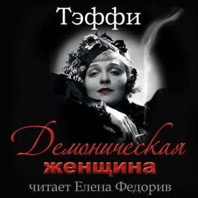 Тэффи Надежда - Демоническая женщина