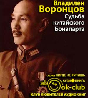 Воронцов Владилен - Судьба китайского Бонапарта
