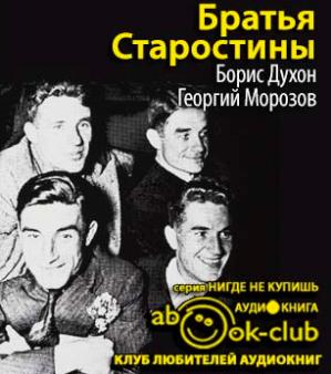 Духон Борис, Морозов Георгий - Братья Старостины