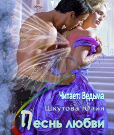 Шкутова Юлия - Песнь любви