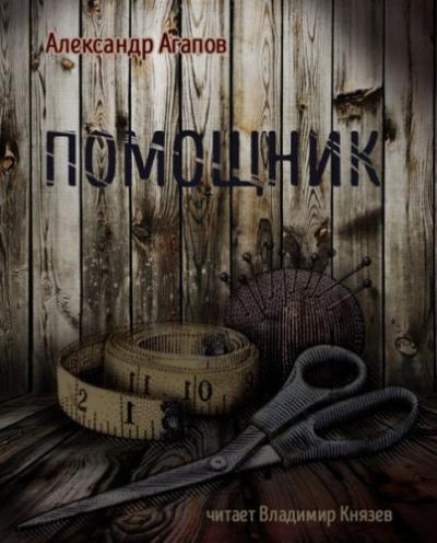 Агапов Александр - Помощник