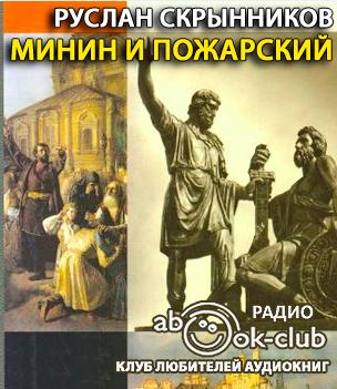 Скрынников Руслан - Минин и Пожарский