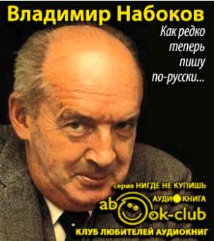 Набоков Владимир, Алданов Марк - Как редко теперь пишу по-русски...