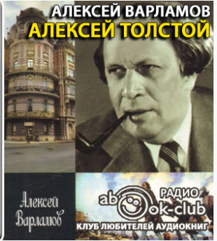 Варламов Алексей - Алексей Толстой. Авторская программа