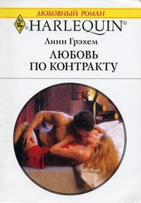 Любовь по контракту - Линн Грэхем