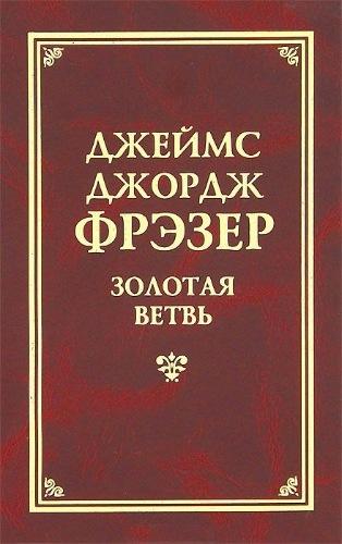 Фрэзер Джеймс Джордж - Золотая ветвь