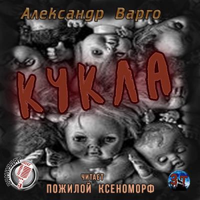 Варго Александр - Кукла
